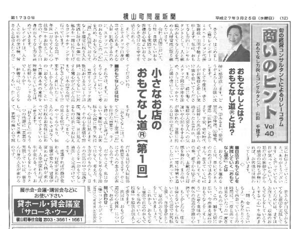 横山町問屋新聞2015年3月25日号
