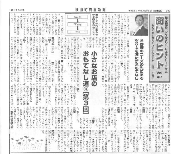 横山町問屋新聞2015年5月25日号