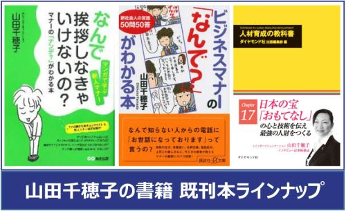 山田千穂子の書籍 既刊本のラインナップ